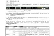 普联TP-LINK TL-SG2224E交换机使用说明书