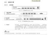 普联TP-LINK TL-R4239路由器使用说明书