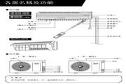 声宝 AW-2451CAL空调 使用说明书