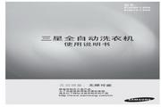 三星 XQB70-C89A全自动洗衣机 使用说明书
