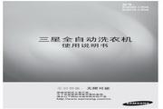 三星 XQB80-C89A全自动洗衣机 使用说明书