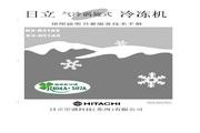 日立 KX-R51AS型气冷涡旋式冷冻机 使用说明书