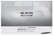 三星 WF8804CPA滚筒洗衣机 使用说明书