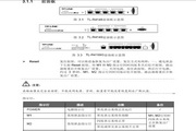 普联TP-LINK TL-R4149路由器使用说明书