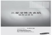 三星 WF9654SQR洗衣机 使用说明书