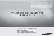 三星 WF9652SQR洗衣机 使用说明书