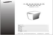 三星 XQB55-L76洗衣机 使用说明书