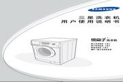 三星 R1045A洗衣机 使用说明书
