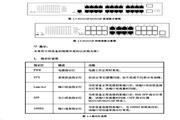 艾泰SG3224F交换机使用说明书