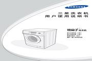 三星 R845A洗衣机 使用说明书