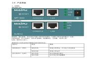 迈普MP1800-20系列3G路由器使用说明书
