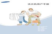 三星 WF-R1053(S)洗衣机 使用说明书