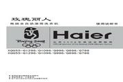 海尔 XQG55-Q998洗衣机 使用说明书