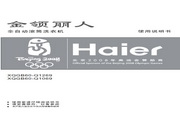 海尔 XQGB60-Q1269洗衣机 使用说明书<br />