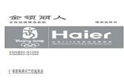 海尔 XQGB60-Q1069洗衣机 使用说明书