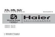 海尔 XQG52-Q1018洗衣机 使用说明书