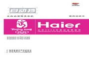 海尔 XQG60-HTD1068洗衣机 使用说明书