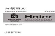 海尔 XQG55-QZ1056洗衣机 使用说明书