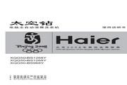海尔 XQG50-BS1268Y洗衣机 使用说明书