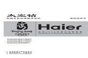 海尔 XQG50-BS1068Y洗衣机 使用说明书