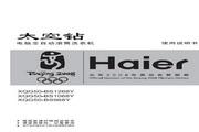 海尔 XQG50-BS968Y洗衣机 使用说明书