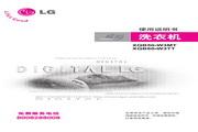 LG XQB60-W3TT洗衣机 使用说明书
