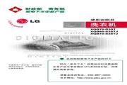 LG XQB60-S3STJ洗衣机 使用说明书