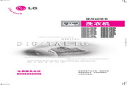 LG XQB55-162SF洗衣机 使用说明书