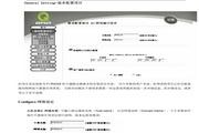 侠诺FVR9208路由器使用说明书