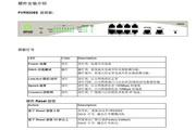 侠诺FVR9208s路由器使用说明书