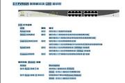 侠诺FVR420路由器使用说明书