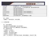 飞鱼星VOLANS-6300路由器使用说明书