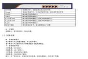 飞鱼星VOLANS-4950GP路由器使用说明书