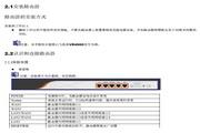 飞鱼星VOLANS-4600GP路由器使用说明书