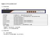 飞鱼星VE2520路由器使用说明书