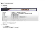飞鱼星VE1260路由器使用说明书