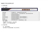 飞鱼星VE984路由器使用说明书