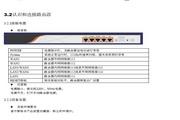 飞鱼星VE982路由器使用说明书