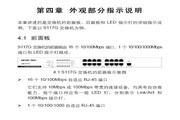 水星网络千兆以太网交换机 S117G说明书