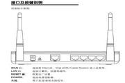 水星网络MWR300T型11N无线宽带路由器说明书