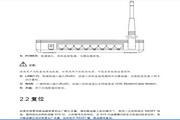 水星网络MW548R型54M无线宽带路由器说明书