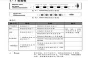 水星网络MR914B型双WAN口网吧专用路由器说明书