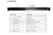 浪潮英信服务器NF130D2用户手册说明书