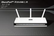 友讯DIR-655(A4)无线路由器SharePort使用说明书及支持打印机列表
