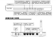 迅捷FD890G共享上网一体机用户手册
