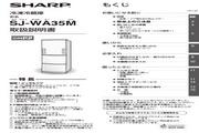 SHARP SJ-WA35M冰箱 用户手册