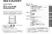 SHARP SJ-23TM冰箱 说明书