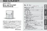 SHARP SJ-KT37P冰箱 使用说明书
