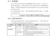 智邦交换机SMC-EZ1026CGT型说明书