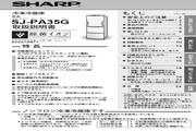 SHARP SJ-PA35G冰箱 使用说明书